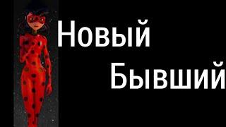 """Клип """"Новый Бывший"""" (перезалив)"""