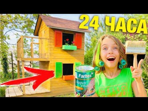24 ЧАСА в 2-х этажном ДОМИКЕ / ТОЛЬКО ЗЕЛЕНЫЙ ЦВЕТ - ПОКРАСИЛА ДОМ ? / НАША МАША - Видео онлайн