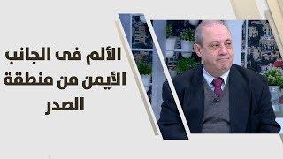 د. رامي الايراني - الألم فى الجانب الأيمن من منطقة الصدر