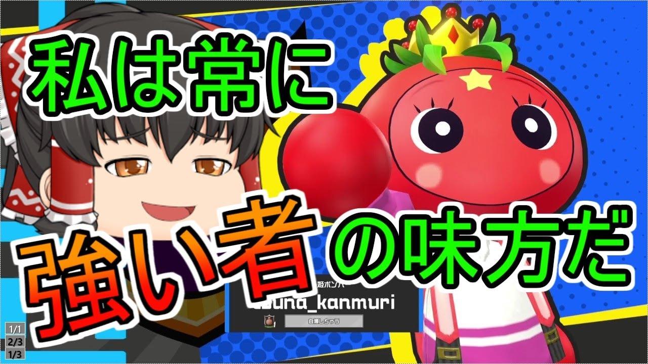 【スーパーボンバーマンRオンライン】#2 トマト姫ボンバー式婚活術!【ゆっくり実況】
