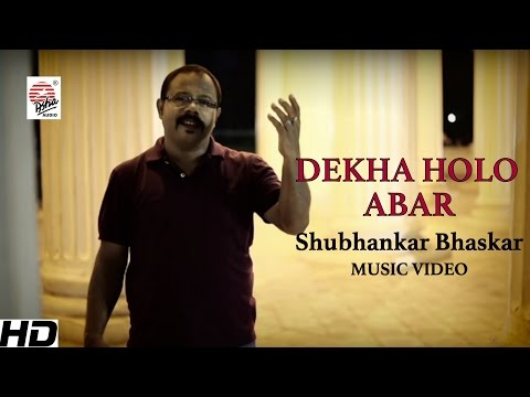 Dekha Holo Abar | Music Video | Subhankar Bhaskar