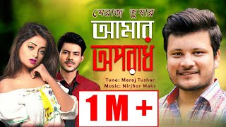 Amar Oporadh by Meraj Tushar Mp3 Song Download