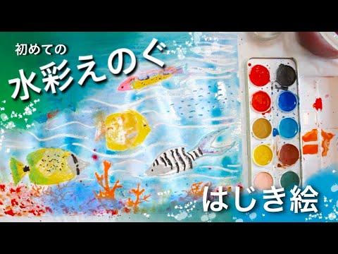 YouTube #2 はじき絵で海の生き物を描こう!