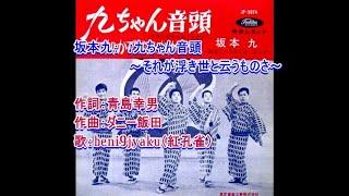 1961年(昭和36年)10月発売。 中学2年の頃でした。「上を向いて歩こう...