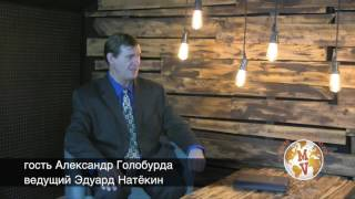 программа Свет во тьме гостъ Александр Голобурда