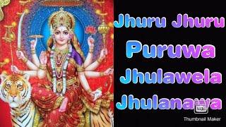 Jhuru Jhuru Purwa Jhulawela Jhulanwa | Mata Bhajan by Gopal.