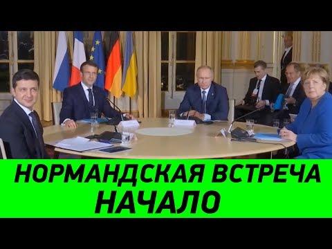Зеленский, Путин, Меркель и Макрон сели за стол переговоров
