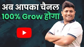 How To Grow Youtube Channel Fast In 2018 | My 1 Tips Only | Hindi