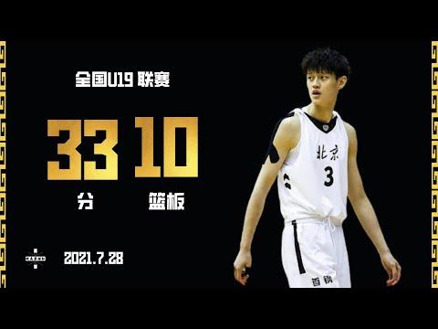 曾凡博33分10篮板|全国U19联赛|北京首钢 VS 安徽文一|2021.7.28