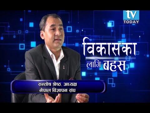 Santosh Shrestha, Chairman, Advertising Association of Nepal