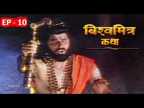 Vishwamitra Episode No.10 (Old Doordarshan TV Serial) - Mukesh Khanna