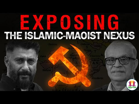 Vivek Agnihotri & Rajiv Malhotra discuss the Islamic-Maoist nexus of Breaking India forces