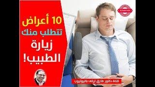 10 أعراض تتطلب منك زيارة الطبيب! | اعراض خطيرة لاتهملها