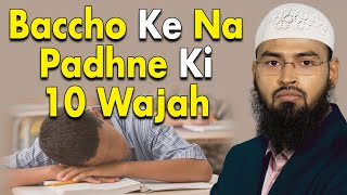 Das Wajuhaat Jin Ke Wajeh Se Bacche Nahi Padhte - 10 Distraction For Students In Studies