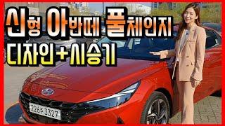 [아반떼] 아반떼 풀체인지 CN7 실물디자인 +시승기(소나타,그랜저 보다 좋더라?) 신형 아반떼
