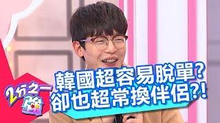 主題:這些國家人口超級多!怪奇現象台灣人想不到?! 最新【2分之一強...