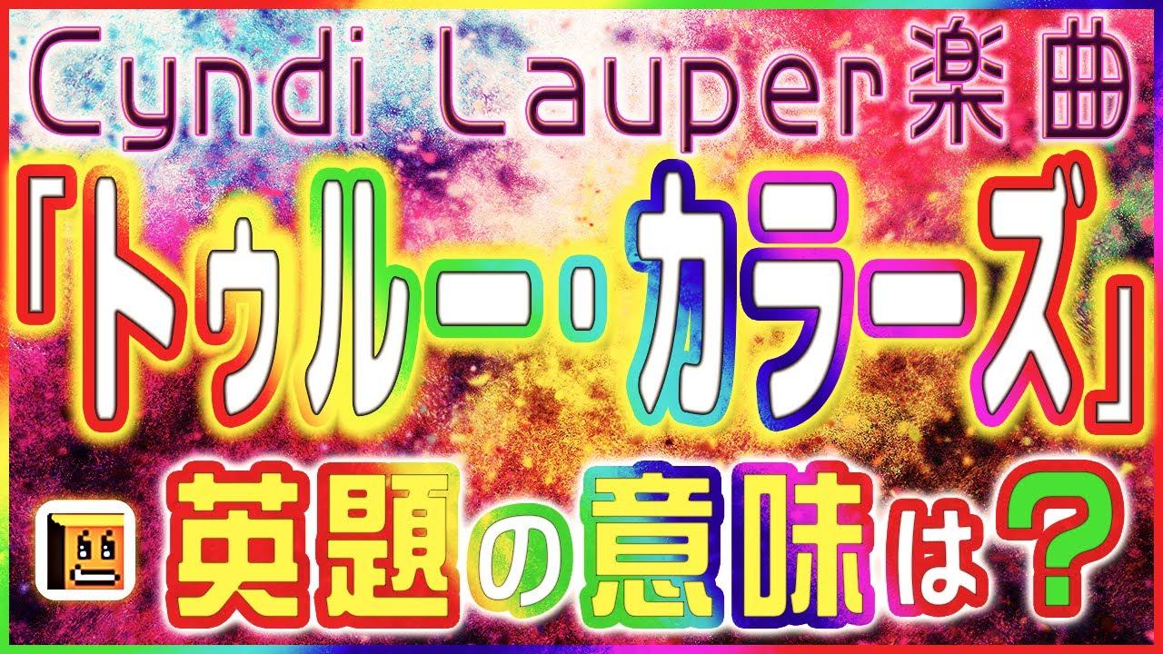 """シンディ・ローパー🎧『トゥルー・カラーズ』の英題のホントの意味は?~歌・コラム:加藤由佳~What does Cyndi Lauper's """"True Colors"""" mean?"""