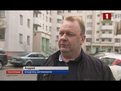 Белорусские водители, купившие залоговые авто, ездят на свой страх и риск. Панорама