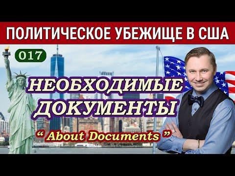 Политическое Убежище в США; Видео № 17; Перед Подачей VII: Необходимые Документы