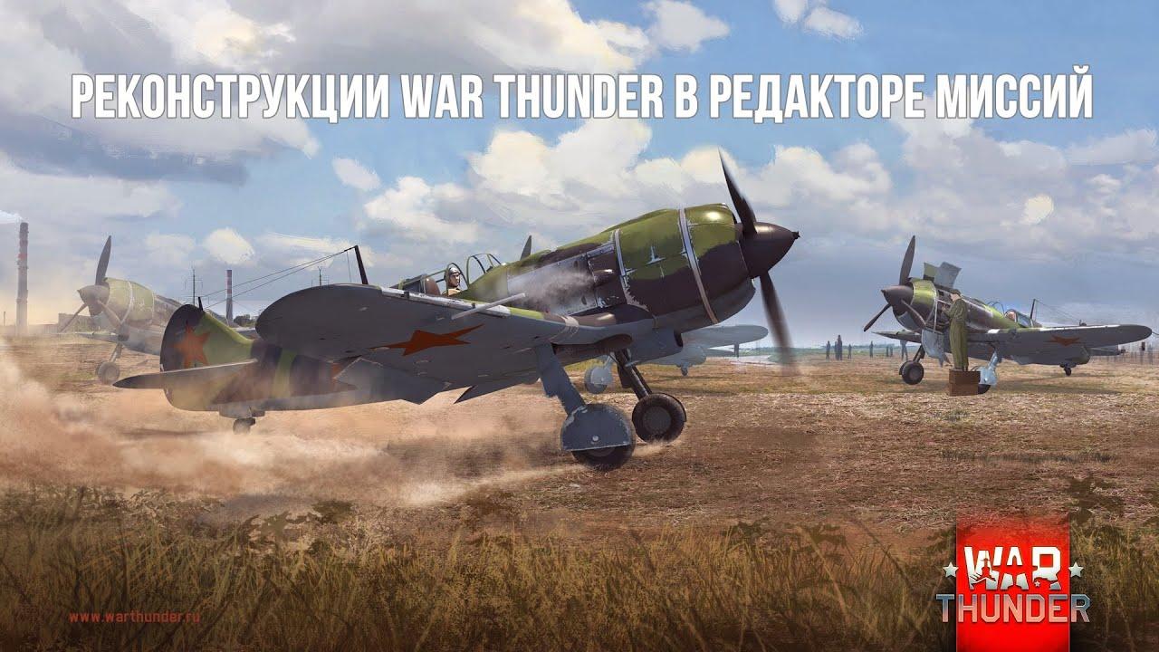 как установить миссии для war thunder