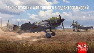 реконструкции War Thunder в редакторе миссий