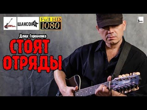 Д.Горобченко - Стоят отряды