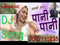Mera Budha Balam bas kare chedkhani Meri Jalti Jawani Mange Pani Pani