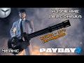 Payday 2 Изучение персонажей Чейнс Chains mp3