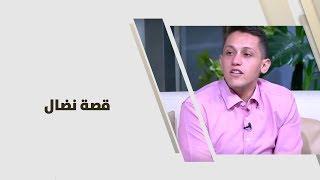 حمزة نصيرات - قصة نضال  - قصص نجاح
