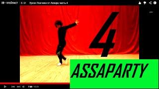 Уроки Лезгинки от Аскера часть 4