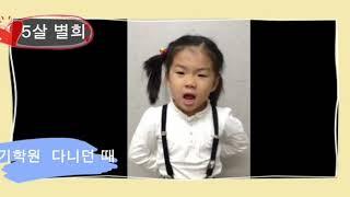 #연기학원#아역배우 5살 별희☆ 연기학원 다니던 시절 …