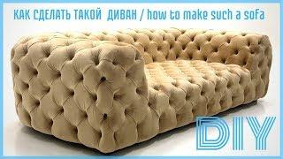 Как сделать диван в каретной стяжке (Doityourself furniture. DIY)