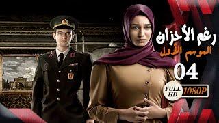 مسلسل رغم الأحزان ـ الموسم الأول ـ الحلقة 4 الرابعة كاملة ـ Rogham Al Ahzan S1