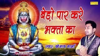 हनुमानजी के भजन : बेड़ो पार करे भक्ता का || केशव शर्मा || Biggest Hit Hanumanji Bhajan