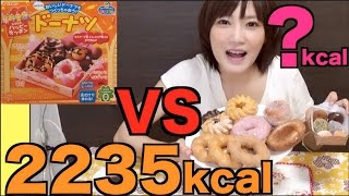 【ミスド】知育菓子と食べ比べるよ!【木下ゆうか】 Kracie -  Donut ② Japanese girl eats 2235 calories in one sitting thumbnail