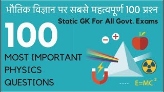 100 Most Important Physics Questions (भौतिक विज्ञान) - Static GK For All Govt. Exams