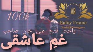 Gham-E-Ashiqi Lyrics    Rahat Fateh Ali Khan    Rafay Frame