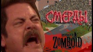 Project Zomboid [История моей смерти]