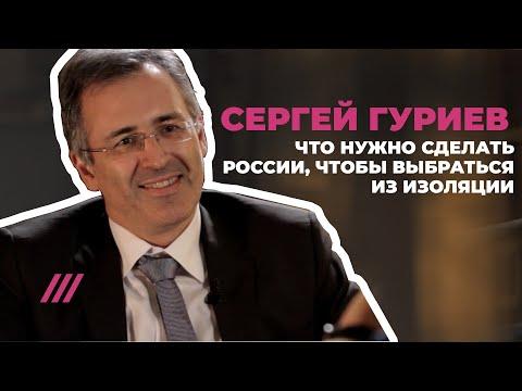Что нужно сделать России, чтобы экономика росла? Объясняет Сергей Гуриев