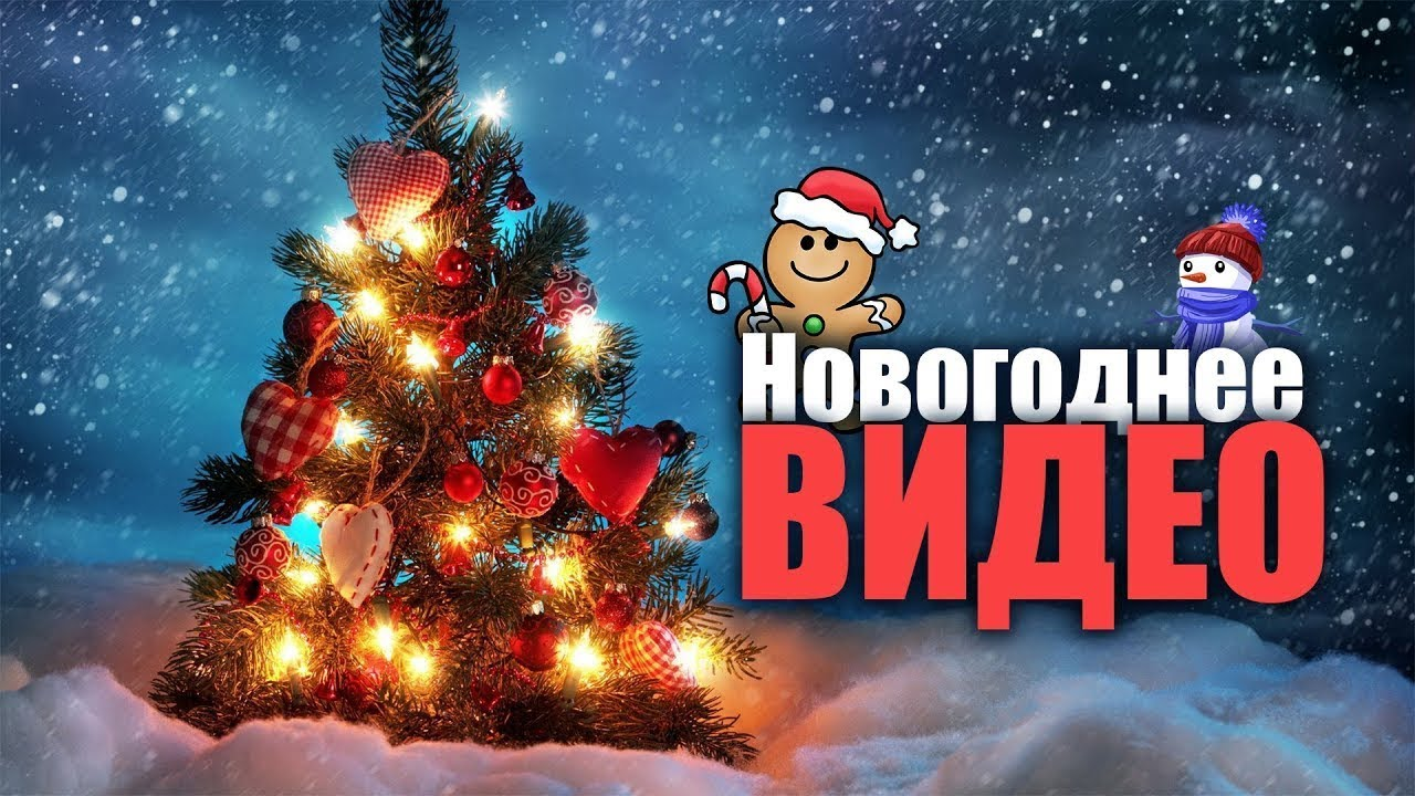 Ролики новогоднее поздравление