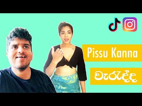 The Mistake (වැරැද්ද) - Pissu Kanna