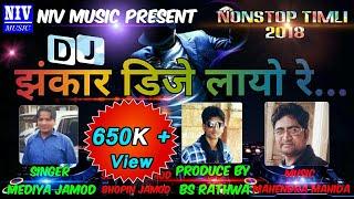 jhankar dj layo resinger mediya jamodmahendra mahidanew gujrati adivasi nonstop timli song 2018