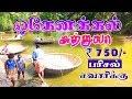 ஒகேனக்கல் சுற்றுலா I Hogenakkal trip I Village database