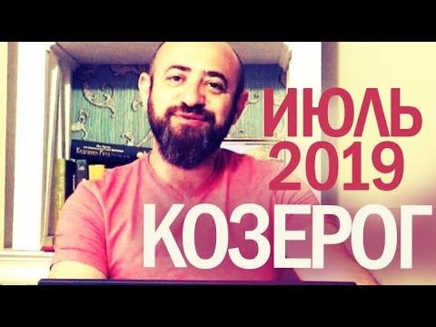 Гороскоп КОЗЕРОГ Июль 2019 год / Ведическая Астрология
