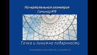 Начертательная геометрия. Семинар 8.