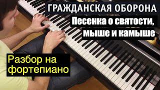 """Евгений, как сыграть...? Урок 6. Гражданская оборона - """"Песенка о святости, мыше и камыше"""""""
