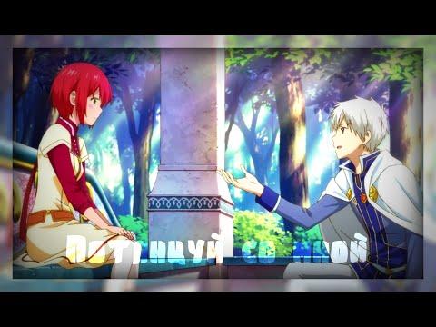 Зен и Шираюки - Потанцуй со мной