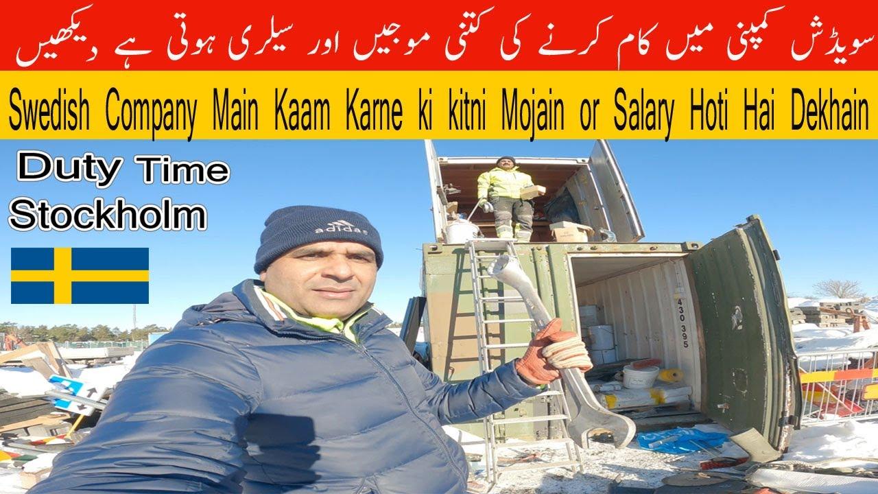 Swedish company main kaam karne ki kitni mojain or salary hoti hai dekhain