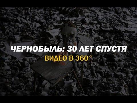Чернобыль: 30 лет