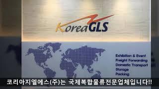 [KOREA GLS]전시화물 전시물류 통관 MEDICA…